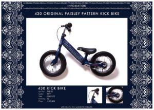 430-kickbike-sheet-01